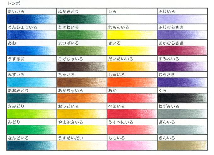 トンボNQ カラーチャート
